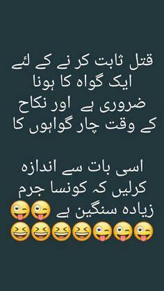 Funny Speech Written In Urdu